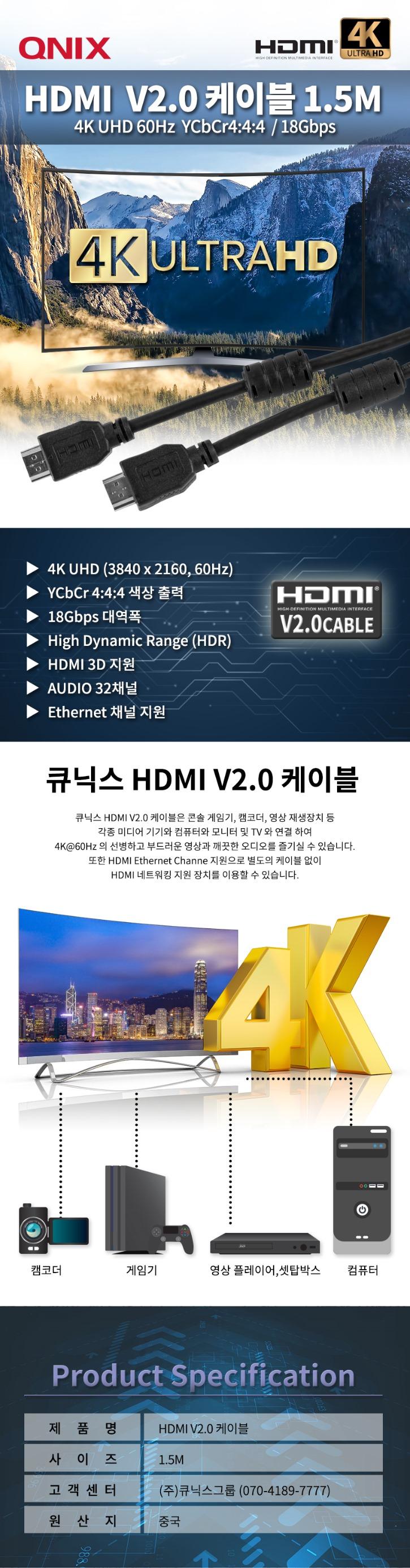 (DB)QX2015 HDMI 케이블.jpg