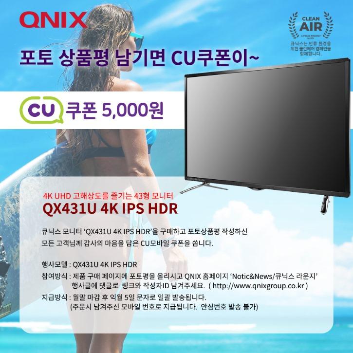 (이벤트)큐닉스그룹 큐닉스 QX431U 4K IPS HDR 저체 구매자 CU쿠폰 증정(최종).jpg