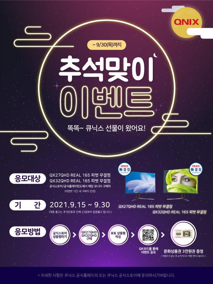 추석맞이 포토상품평 이벤트 포스터.jpg