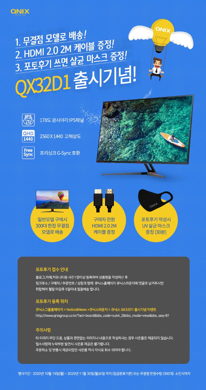 (큐닉스그룹) 큐닉스 QX32D1 QHD 75 퀀텀닷 HDR 출시 이벤트.png
