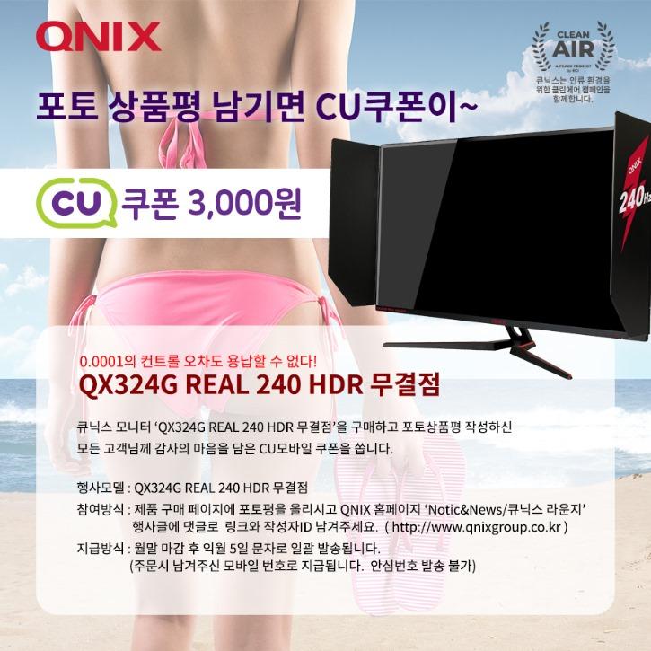 (이벤트)큐닉스그룹 큐닉스 QX324G REAL 240 HDR' 전체 구매자 CU쿠폰 증정-(최종).jpg