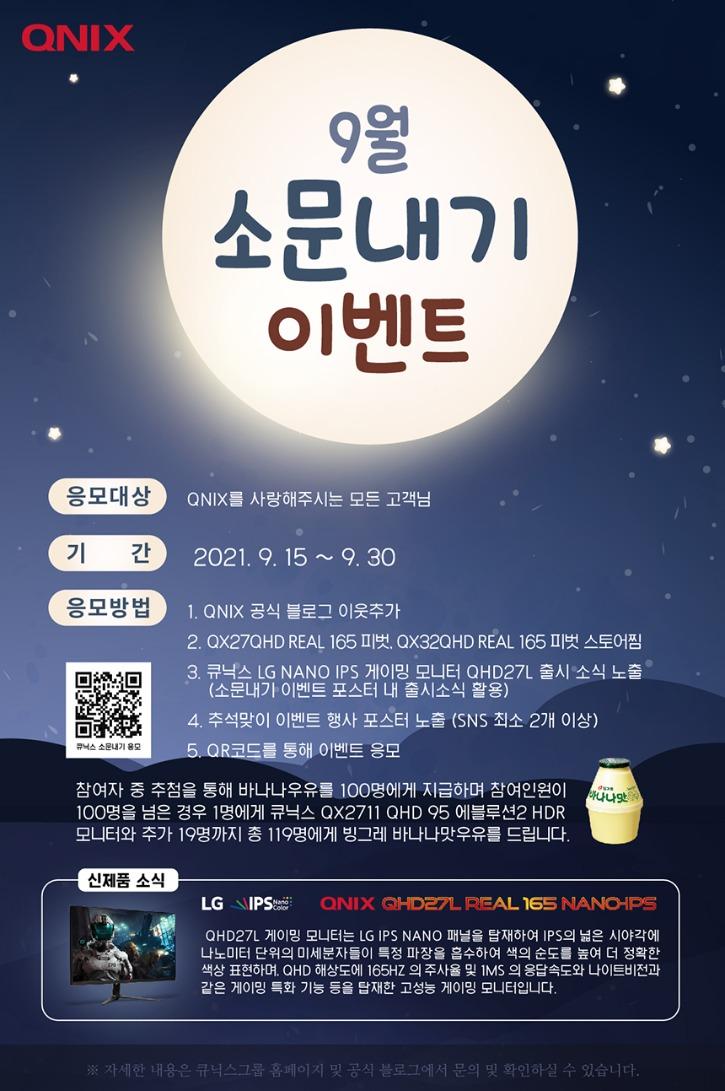 큐닉스 추석맞이 행사 및 신제품 소문내기 이벤트.jpg