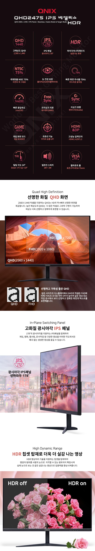 QHD2475-IPS-베젤리스-HDRz_02.jpg