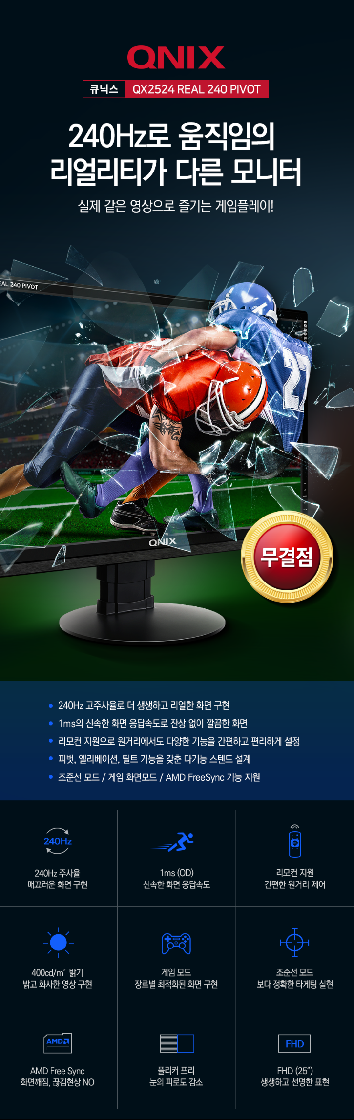 QX2544 REAL 240 PIVOT-DB완료(무결점)-1-1.png